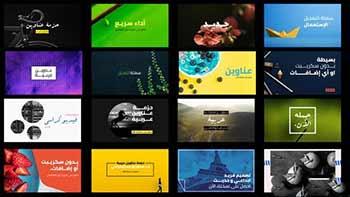 Arabic Titles 2