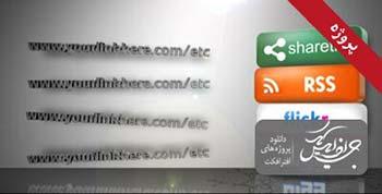 پروژه آماده افترافکت Get Social-372200