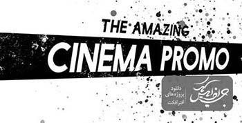 پروژه افترافکت Cinema Promo-9211296