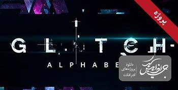 پروژه افترافکت Glitch Alphabet-11929491