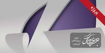 پروژه افترافکت Peel Logo-2641987