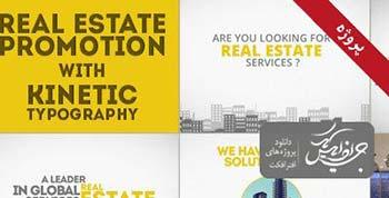 پروژه افترافکت Real Estate-8197995