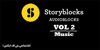 audioblocks Music VOL 2