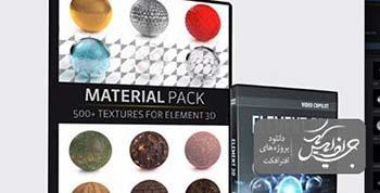 پلاگین Material Pack For Element-3